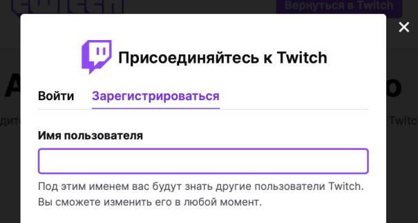 Twitch tv activate 🔥 ввести код