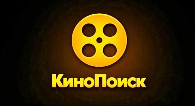Промокод КиноПоиск HD 2021